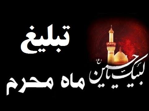 تبلیغ ماه محرم سال ۱۴۰۰ استان کرمان